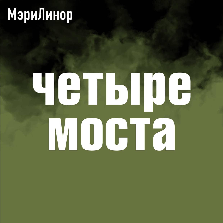 МэриЛинор - ЧетыреМоста (сингл)