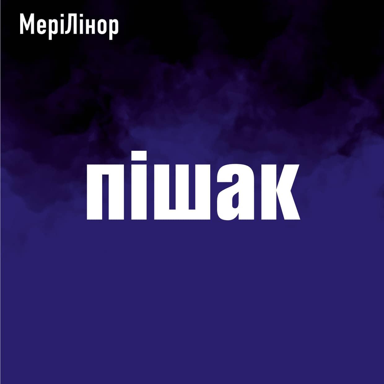 МеріЛінор - Пішак (сингл)