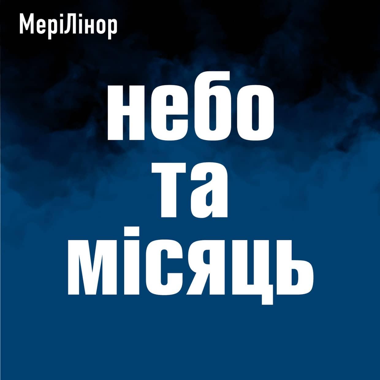 МеріЛінор - НебоТаМісяць (сингл)